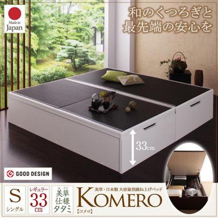 ベッド 日本製 シングル 畳ベッド 跳ね上げ式ベッド コメロ ベット ベッド 跳ね上げ式 ベッド 大容量 大量収納 国産収納ベッド ベッド下収納 ヘッドレスベッド