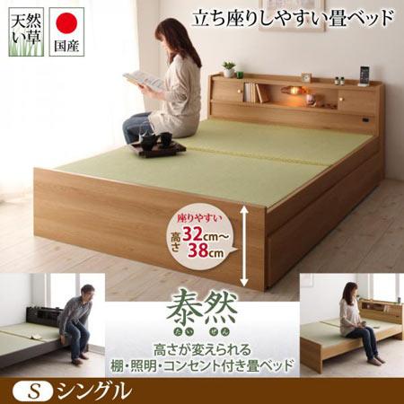 高さが変えられる 棚 照明 コンセント付き 畳ベッド 泰然 たいぜん シングル ベッドフレーム 単品 小上がり 40119290