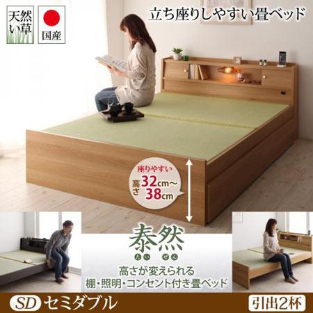 高さが変えられる 棚 照明 コンセント付き 畳ベッド 泰然 たいぜん セミダブル ベッドフレーム 単品 小上がり 40119294