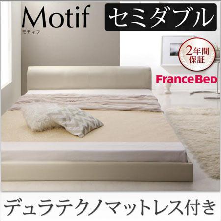 ローベッド セミダブル Motif モティフ マットレス付き ベッド ベット ロータイプベッド ローベット 低いベッド低いベット ソフトレザー仕様 スノコベッド すのこベット 木製 すのこベッド