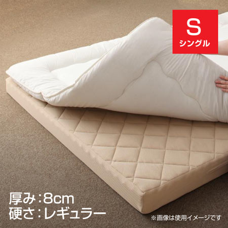 日本製 硬質プロファイルウレタンマットレス レギュラータイプ 厚さ8cm シングル 三つ折りマットレス マットレス 3つ折り 三つ折り 折りたたみマットレス 三つ折りタイプ