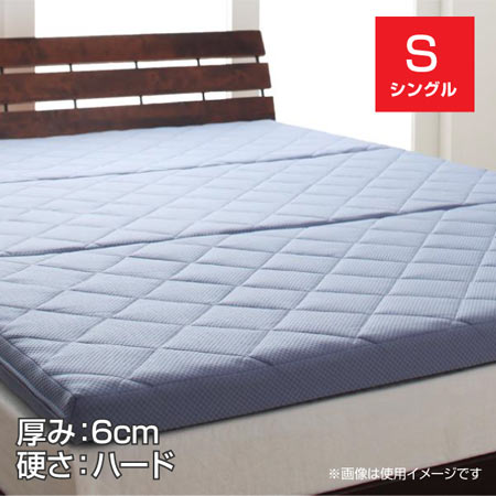 日本製 硬質プロファイルウレタンマットレス ハードタイプタイプ 厚さ6cm シングル 三つ折りマットレス マットレス 3つ折り 三つ折り 折りたたみマットレス 三つ折りタイプ