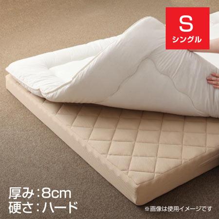 日本製 硬質プロファイルウレタンマットレス ハードタイプタイプ 厚さ8cm シングル 三つ折りマットレス マットレス 3つ折り 三つ折り 折りたたみマットレス 三つ折りタイプ