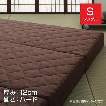 日本製 硬質プロファイルウレタンマットレス ハードタイプタイプ 厚さ12cm シングル 三つ折りマットレス マットレス 3つ折り 三つ折り 折りたたみマットレス 三つ折りタイプ