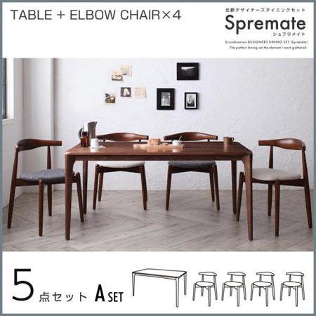 北欧デザイナーズ ダイニングセット Spremate シュプリメイト 5点Aセット テーブル+チェアA×4 ダイニングセット テーブルセット リビングセット おしゃれ ダイニング キッチン 4人 セット 40601117
