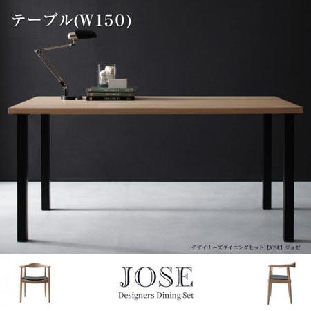 デザイナーズ ダイニングテーブル JOSE ジョゼ 幅150 テーブル単品 ダイニングテーブル ダイニング用テーブル リビングテーブル ダイニングキッチンテーブル 食卓 おしゃれ リビング ダイニング キッチン テーブル 机 台 40601229