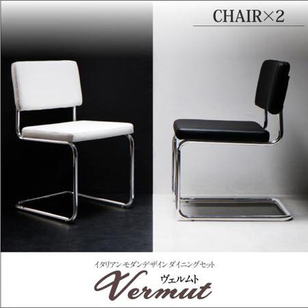 イタリアン モダン デザイン ダイニングチェア (2脚組) ヴェルムト ダイニングチェアー チェア チェアー 椅子 いす イス おしゃれ 食卓椅子 食卓いす 食事いす 食事椅子 インテリア