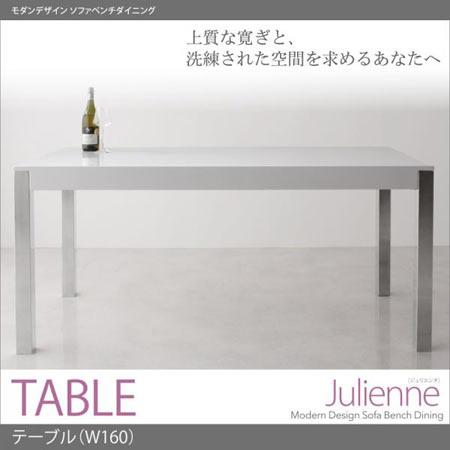 モダンデザイン ダイニングテーブル Julienne ジュリエンヌ 幅160 奥行き75 高さ72 テーブル単品 ダイニングテーブル ダイニング用テーブル ダイニングキッチンテーブル キッチンテーブル 食卓 おしゃれ テーブル 机 台 40601259