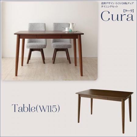 ダイニングテーブル 幅115 コンパクト クーラ 北欧 長方形 4人掛け用 4人用 テーブル 木製 食卓 食事 ウッドダイニングテーブル 机 つくえ 木製テーブル ファミリー 家族 引出し付き