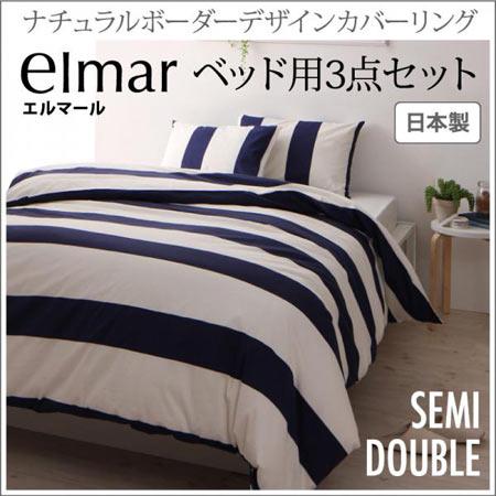 ナチュラルボーダーデザイン ベッドカバーセット elmar エルマール セミダブル ボーダー柄 3点 セット (掛け布団カバー ピローケース ボックスシーツ) 綿100% 日本製 ベッド用カバーセット 布団カバーセット おしゃれ 40702817