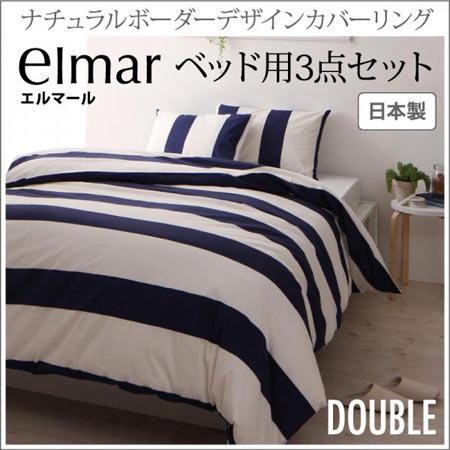 ナチュラルボーダーデザイン ベッドカバーセット elmar エルマール ダブル ボーダー柄 3点 セット (掛け布団カバー ピローケース ボックスシーツ) 綿100% 日本製 ベッド用カバーセット 布団カバーセット おしゃれ 40702818