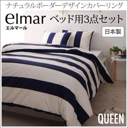 ナチュラルボーダーデザイン ベッドカバーセット elmar エルマール クイーン ボーダー柄 3点 セット (掛け布団カバー ピローケース ボックスシーツ) 綿100% 日本製 ベッド用カバーセット 布団カバーセット おしゃれ 40702819