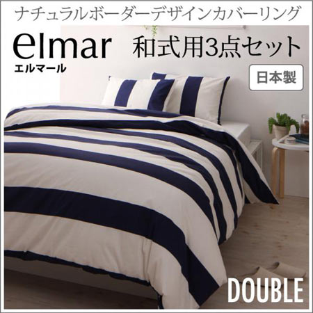 ナチュラルボーダーデザイン 和式布団カバーセット elmar エルマール ダブル 3点 セット (掛け布団カバー ピローケース 和式用フィットシーツ) 綿100% 日本製 40702823