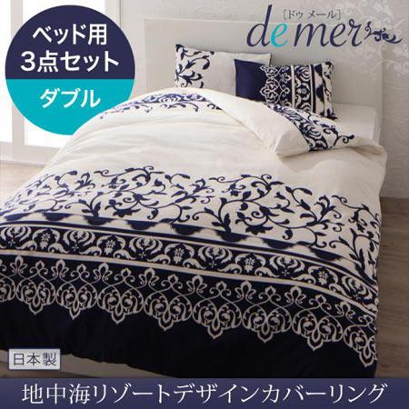 地中海リゾートデザイン ベッドカバーセット de mer ドゥメール ダブル 3点 セット (掛け布団カバー ピローケース ボックスシーツ) 綿100% 日本製 ベッド用カバーセット 布団カバーセット おしゃれ 40702862