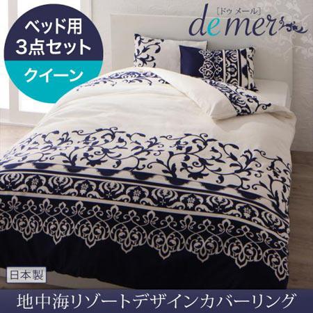 地中海リゾートデザイン ベッドカバーセット de mer ドゥメール クイーン 3点 セット (掛け布団カバー ピローケース ボックスシーツ) 綿100% 日本製 ベッド用カバーセット 布団カバーセット おしゃれ 40702863