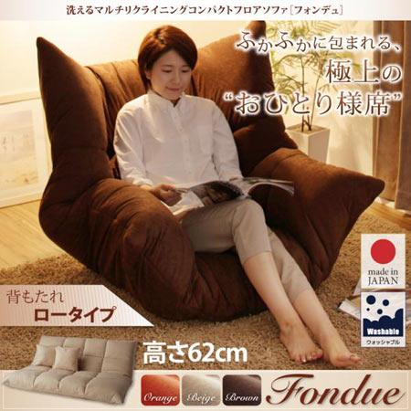 日本製 1人掛けソファー ロータイプ リクライニングソファ コンパクトソファ フロアソファ フォンデュ ウレタン カバーリング カバー洗濯 布張り ファブリック 一人掛けソファー