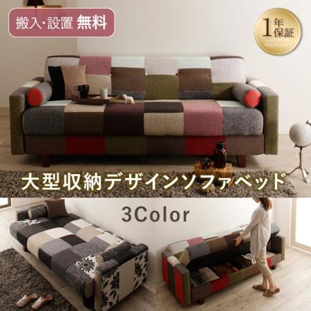 おしゃれ デザインソファベット・パッチワーク ルグー 3人掛け Legouix ソファ 40119469 椅子 ソファー
