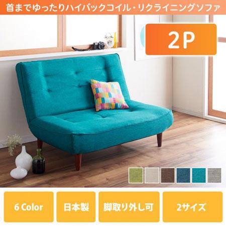 ハイバックコイルソファ ファブリック Lynette リネット 2人掛け ファブリック 日本製 おしゃれ ソファ ソファー 椅子 40119558