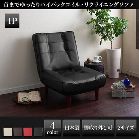 ハイバックコイルソファ レザー Lynette リネット 1人掛け レザー 日本製 おしゃれ ソファ ソファー 椅子 40119561