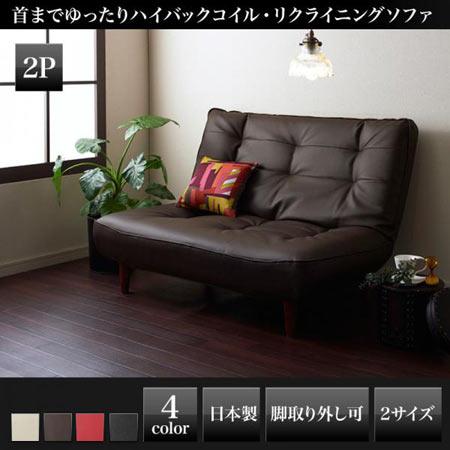 ハイバックコイルソファ レザー Lynette リネット 2人掛け レザー 日本製 おしゃれ ソファ ソファー 椅子 40119562
