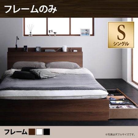 収納ベッド Reallt リアルト シングル ベッドフレーム のみ 単品 マットレス無し スリム棚付き コンセント付き 40119599
