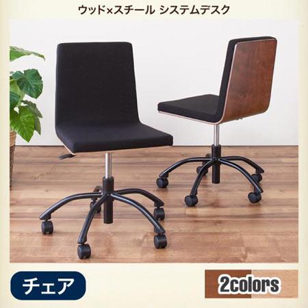 オフィスチェア デスクチェア Ebel エーベル チェア 椅子 イス いす ガス圧式 高さ調整 キャスター付き パソコンチェア オフィスチェア ワークチェア デスクチェア OAチェア パソコンチェアー オフィスチェアー 学習椅子 学習チェア オシャレ キャスター 040500361