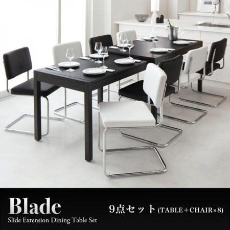 スライド伸縮 テーブルダイニングセット 8人用 Blade ブレイド 9点セット 伸縮テーブル チェア8脚 スライド 伸縮 エクステンション ダイニングテーブルセット 40601311