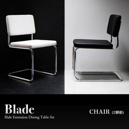 スチールデザインチェア Blade ブレイド チェア 2脚組 40601313