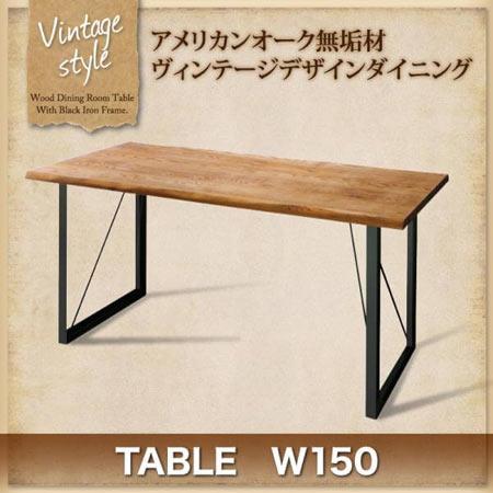 アメリカンオーク無垢材 ヴィンテージデザイン ダイニングテーブル Pittsburgh ピッツバーグ 幅150 テーブル単品 40601342