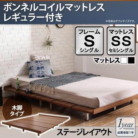 デザインボードベッド Bona ボーナ 木脚タイプ ボンネルコイルマットレス:レギュラー付き:セミシングル:ステージレイアウト シングルフレーム