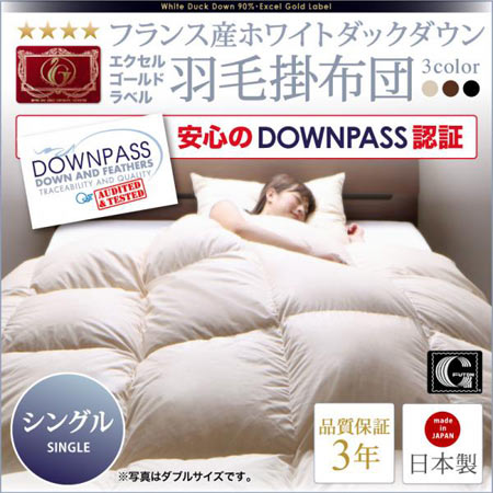 DOWNPASS認証 フランス産ホワイトダックダウンエクセルゴールドラベル羽毛掛布団 シングル