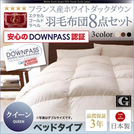 DOWNPASS認証 フランス産ホワイトダックダウンエクセルゴールドラベル羽毛布団8点セット ベッドタイプ クイーン