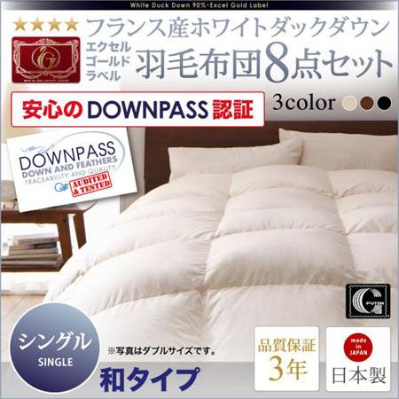 DOWNPASS認証 フランス産ホワイトダックダウンエクセルゴールドラベル羽毛布団8点セット 和タイプ シングル