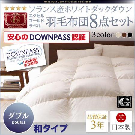 DOWNPASS認証 フランス産ホワイトダックダウンエクセルゴールドラベル羽毛布団8点セット 和タイプ ダブル