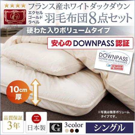 DOWNPASS認証 フランス産ホワイトダックダウンエクセルゴールドラベル羽毛布団8点セット ボリュームタイプ シングル