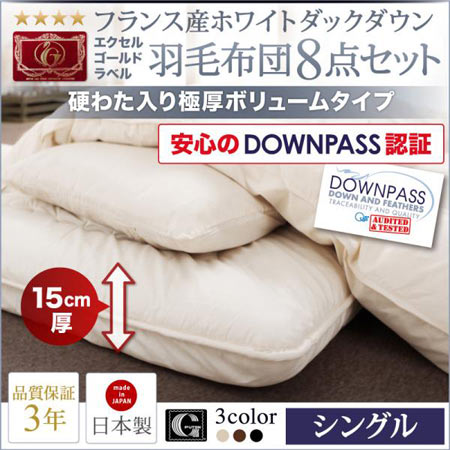 DOWNPASS認証 フランス産ホワイトダックダウンエクセルゴールドラベル羽毛布団8点セット 極厚ボリュームタイプ シングル