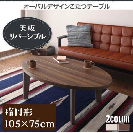 オーバル&ラウンドデザイン 天板リバーシブル こたつテーブル Paleta パレタ 楕円形 105×75 こたつ 単品 こたつテーブル テーブルごたつ リビングテーブル おしゃれ 一人暮らし インテリア リビング こたつ コタツ おこた テーブル オールシーズン 40601323