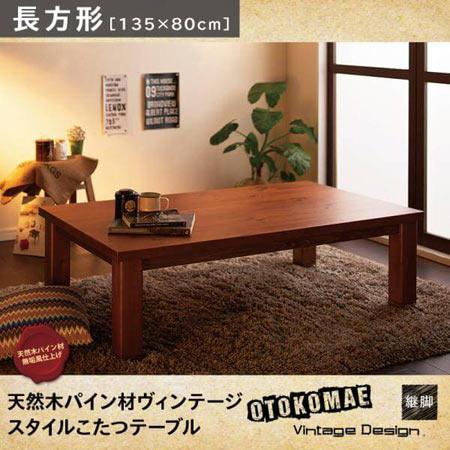 天然木パイン材 男前ヴィンテージデザインこたつテーブル Patrida パトリダ 135×80 40601379
