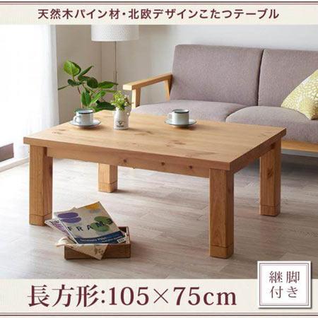 天然木パイン材 北欧デザイン こたつテーブル Lareiras ラレイラス 長方形 105×75 こたつ 単品 テーブルごたつ コタツテーブル リビングこたつ おしゃれ リビング インテリア こたつ コタツ おこた テーブル オールシーズン 40601416