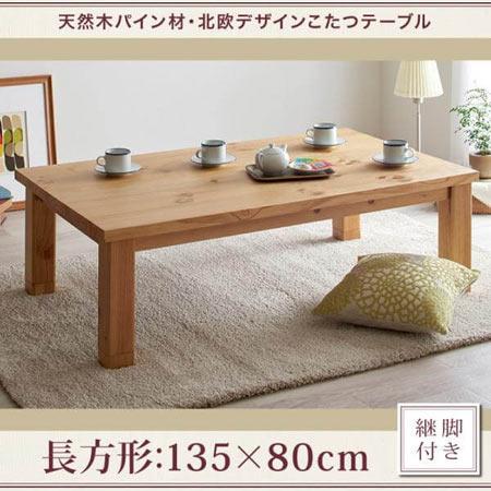 天然木パイン材 北欧デザイン こたつテーブル Lareiras ラレイラス 長方形 80×135 こたつ 単品 テーブルごたつ コタツテーブル リビングこたつ おしゃれ リビング インテリア こたつ コタツ おこた テーブル オールシーズン 40601418