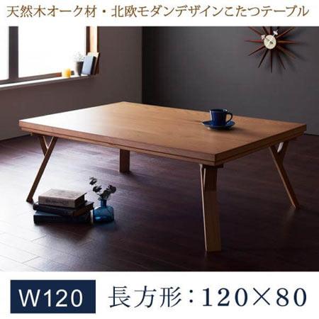天然木オーク材 北欧モダンデザインこたつテーブル Catlaya カトレーヤ 長方形 80×120 40601423