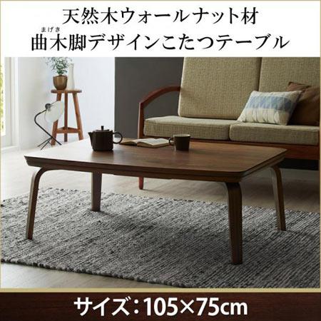 天然木ウォルナット材 曲木脚デザインこたつテーブル nelke ネルケ 105×75 40601434