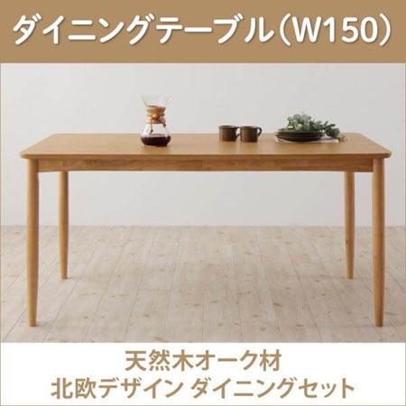 天然木オーク材 北欧デザイン ダイニングセット Sonatine ソナチネ/ダイニングテーブル(W150)