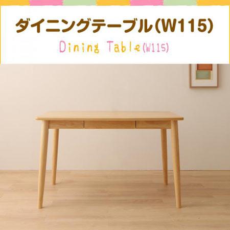ファミリー向け タモ材 ダイニングテーブル Uranus ウラノス 幅115 テーブル単体 ダイニングテーブル ダイニング用テーブル ダイニングキッチンテーブル キッチンテーブル 食卓 おしゃれ リビング ダイニング キッチン テーブル 机 台 500020909