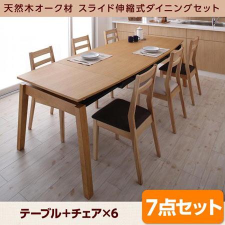 天然木オーク材 スライド伸縮式テーブルダイニングセット TRACY トレーシー 7点セット(テーブル+チェア6脚) テーブルダイニングセット ダイニングテーブルセット おしゃれ 伸縮 拡張 伸びる 広がる ダイニング 6人 セット 500021711