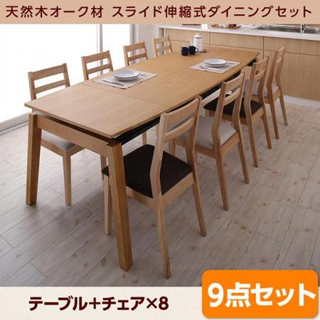 天然木オーク材 スライド伸縮式テーブルダイニングセット TRACY トレーシー 9点セット(テーブル+チェア8脚) テーブルダイニングセット ダイニングテーブルセット おしゃれ 伸縮 拡張 伸びる 広がる ダイニング 8人 セット 500021713