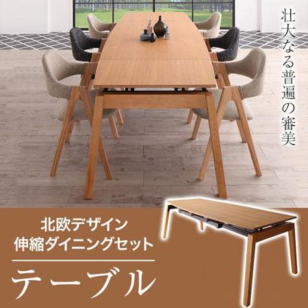 北欧デザイン スライド伸縮ダイニングテーブル MALIA マリア 幅140~240 テーブル単品 エクステンションテーブル 伸縮テーブル 拡張テーブル おしゃれ スライド 伸縮 伸長 拡張 広がる エクステンション ダイニング テーブル 机 台 500021714