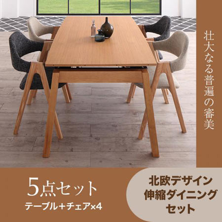 北欧デザイン スライド伸縮テーブルダイニングセット MALIA マリア 5点セット(テーブル+チェア4脚) テーブルダイニングセット ダイニングテーブルセット おしゃれ 伸縮 拡張 伸びる 広がる ダイニング 4人 セット 500021718