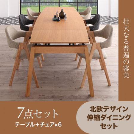 北欧デザイン スライド伸縮テーブルダイニングセット MALIA マリア 7点セット(テーブル+チェア6脚) テーブルダイニングセット ダイニングテーブルセット おしゃれ 伸縮 拡張 伸びる 広がる ダイニング 6人 セット 500021720