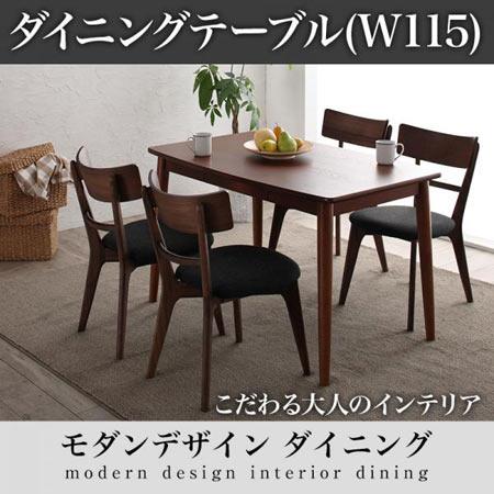 モダンデザインダイニングテーブル Le qualite ル・クアリテ 幅115 テーブル 単品 500023762